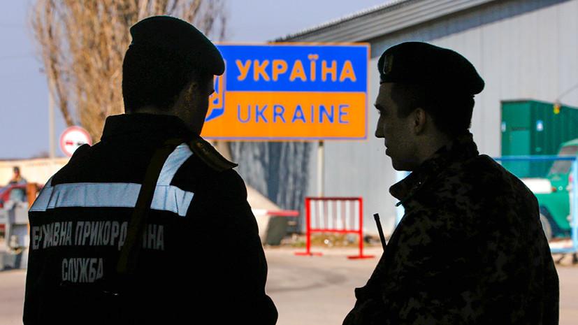 Украина заявила о снижении пассажиропотока на границе с Россией на 10%