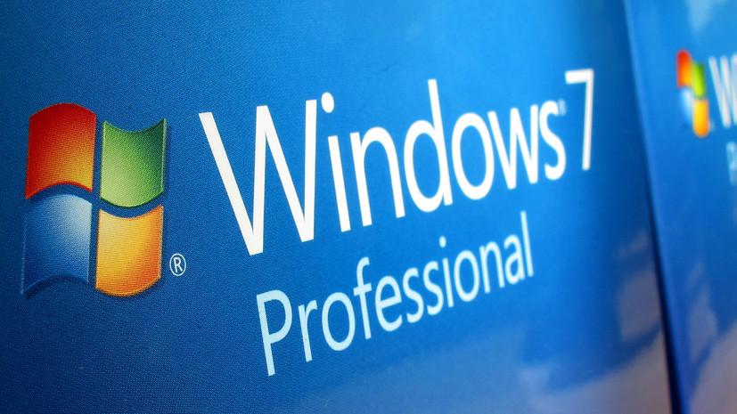 Эксперт оценил возможные последствия прекращения поддержки Windows 7