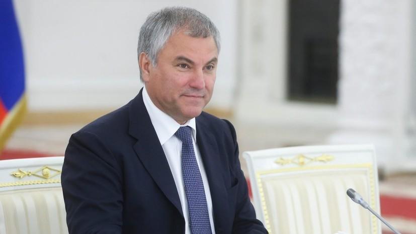 Володин назвал защиту исторической памяти приоритетом в работе Госдумы