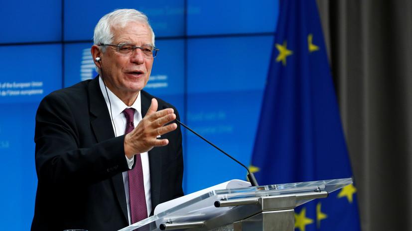 Боррель станет курировать работу механизма по разрешению споров по СВПД