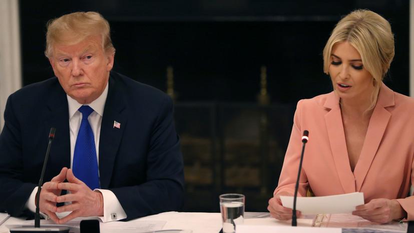 Дональд и Иванка Трамп посетят Всемирный экономический форум в Давосе