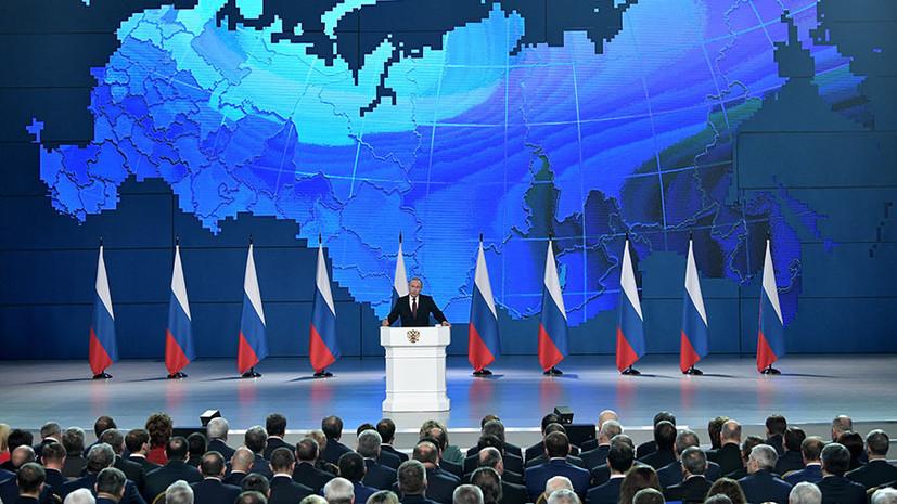 Выступление Путина с ежегодным посланием Федеральному собранию