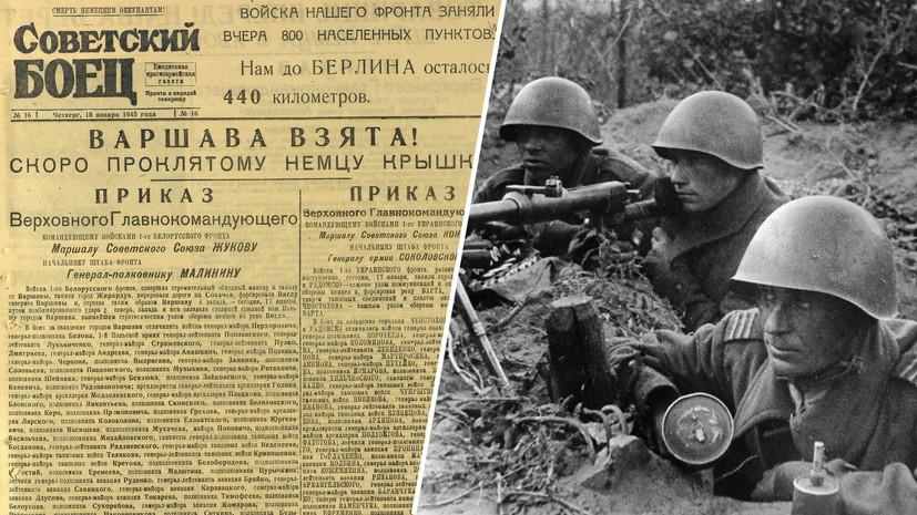 «Защита исторической правды»: Минобороны рассекретило документы об освобождении Варшавы советскими войсками