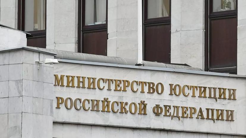 Минюст прокомментировал решение ЕСПЧ по второму делу ЮКОСа