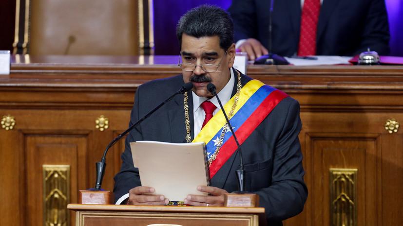 Мадуро объявил о проведении в феврале военных учений в Венесуэле