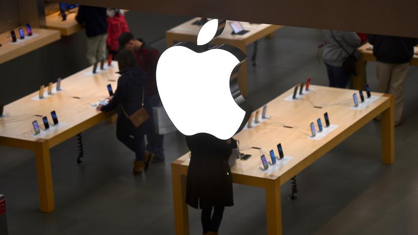 Трамп раскритиковал Apple