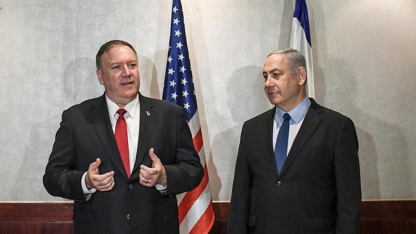 Помпео и Нетаньяху обсудили действия Ирана