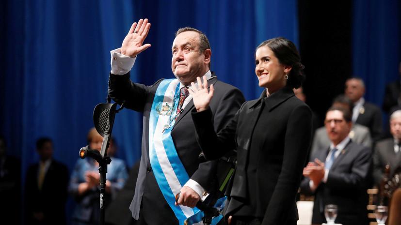 В Гватемале вступил в должность новый глава государства