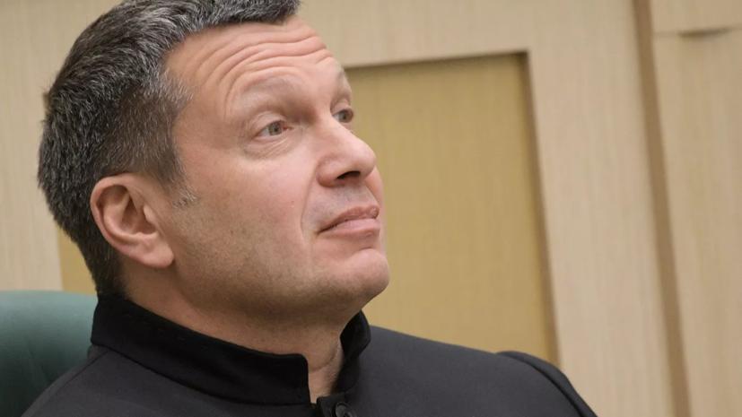 Соловьев обозвал премьера Украины за бандеровский лозунг в Давосе
