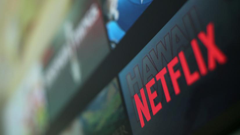 Доход на странных берегах: Netflix обвинили в переводе прибыли в офшоры