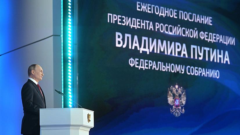 «Ряд конституционных поправок»: Путин в послании обозначил главные задачи на ближайший год