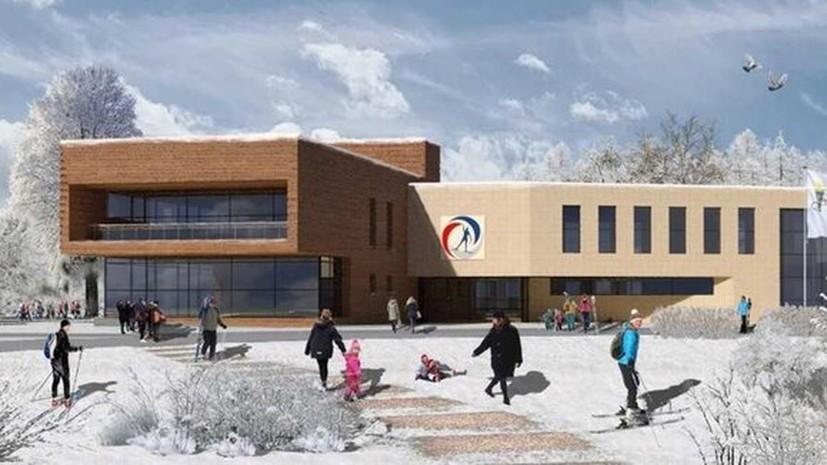 В Троицке реконструируют лыжную базу «Лесная»
