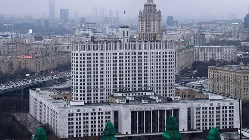 Политолог прокомментировал отставку правительства России