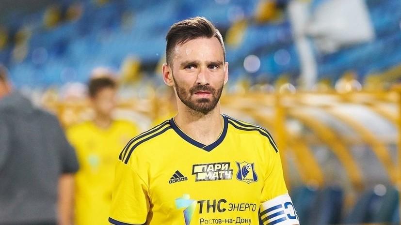 «Ростов» объявил об уходе польского футболиста Вилюша