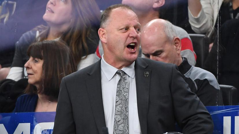 Клуб НХЛ «Вегас» отправил в отставку главного тренера Галлана