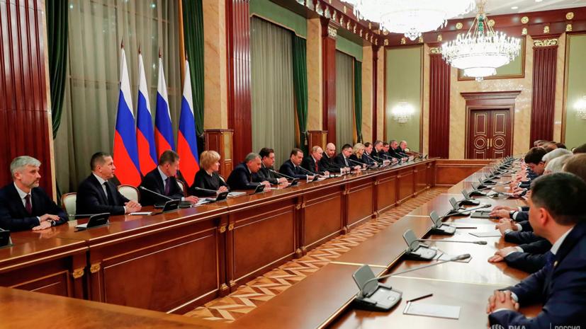 Намеченное на 16 января заседание правительства России перенесли