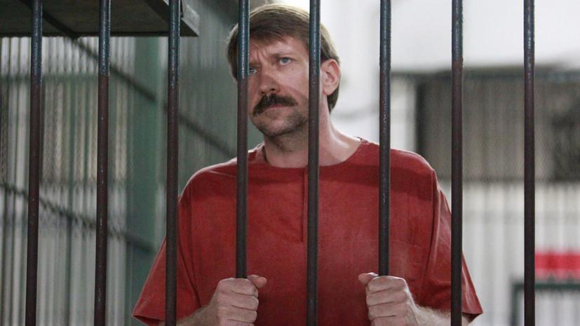 МИД России оценил перевод Бута в спецблок с ограничениями в тюрьме США