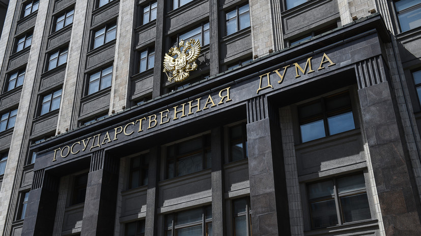 В Госдуме оценили слова депутата ЕП об «искажении» Россией истории
