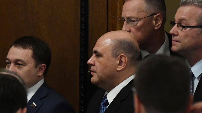 ЕР единогласно поддержала кандидатуру Мишустина на пост премьера