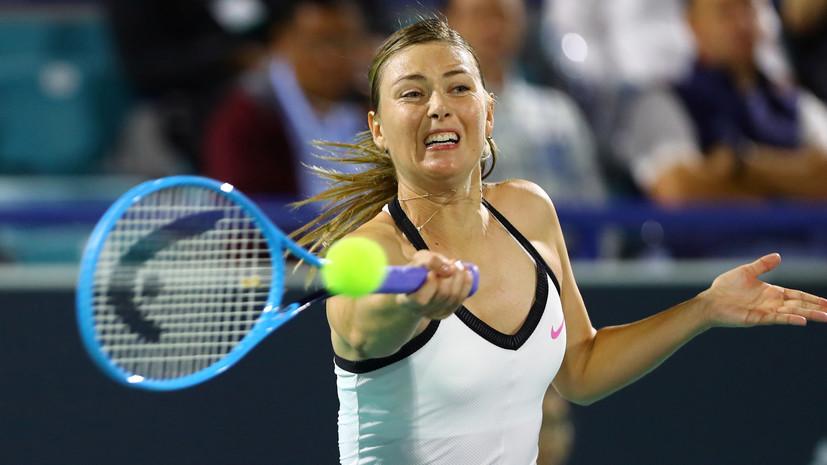 Шарапова проиграла Томлянович в выставочном матче