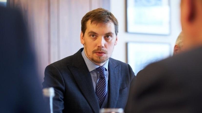 Гончарук обозначил главную цель властей Украины