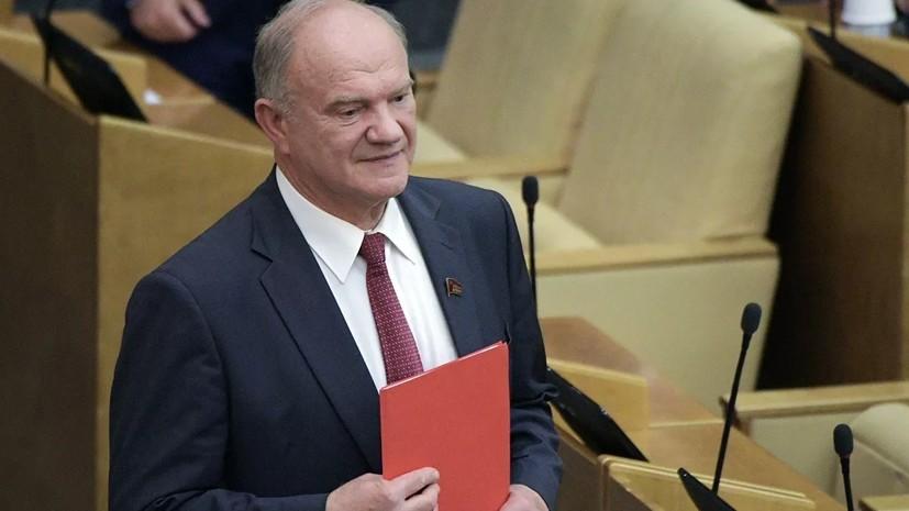Зюганов объяснил решение КПРФ воздержаться от голосования по Мишустину