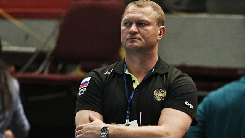 Кокшаров подал в отставку с поста главного тренера сборной России по гандболу