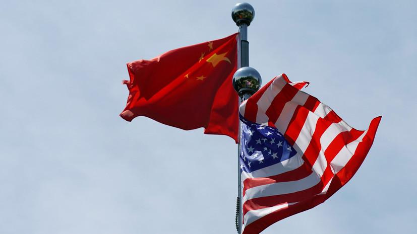 Эксперт оценил торговые отношения США и Китая