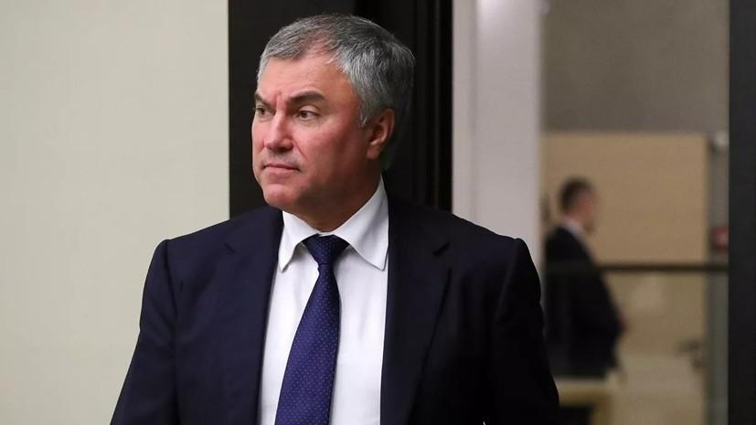 Володин рассказал о работе с ушедшим в отставку правительством