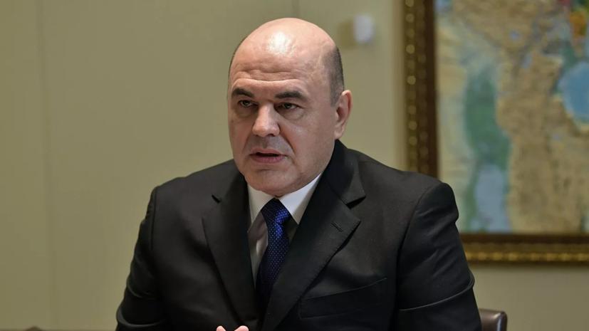 Мишустин заявил о персональной ответственности членов правительства