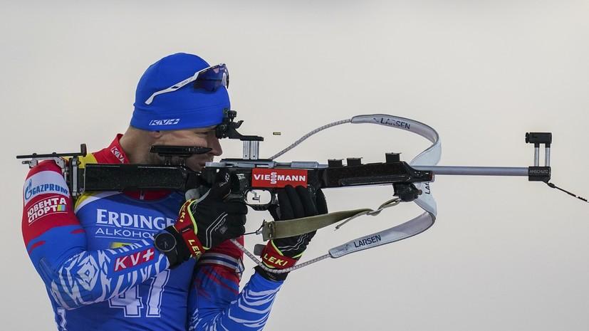 Вне десятки: российские биатлонисты остались без медалей в спринтерской гонке на этапе КМ в Рупольдинге