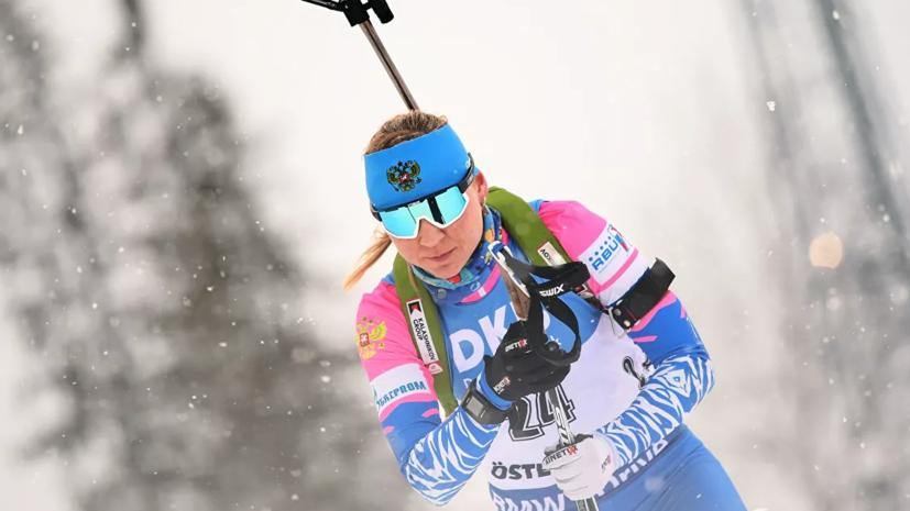 Биатлонистка Павлова прокомментировала свой вызов на этап КМ в Рупольдинге