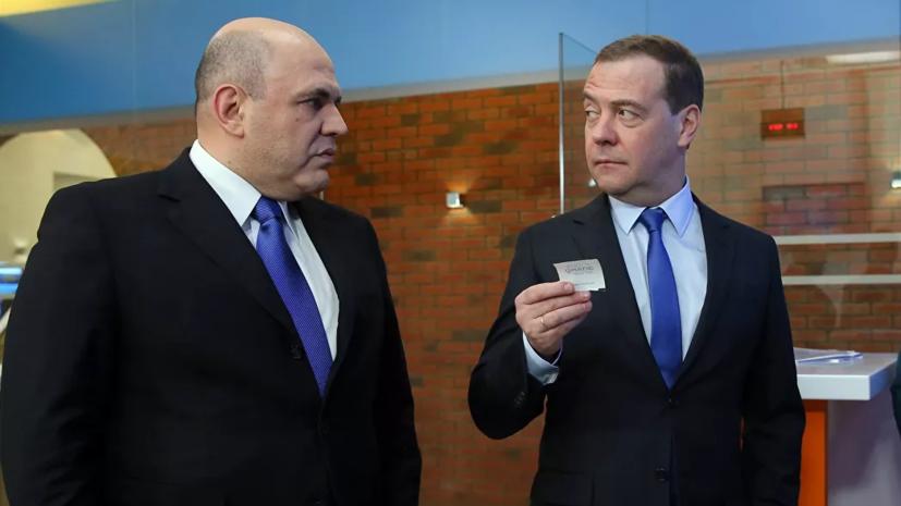 Мишустин и Медведев встретятся 17 января