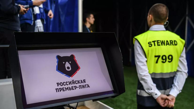 В РПЛ высказались о возможности проведения матча за Суперкубок за границей
