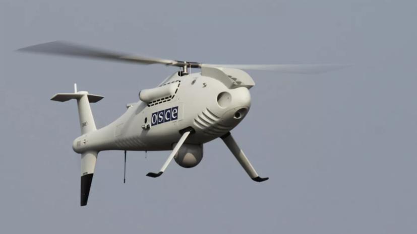 Украину обвинили в глушении беспилотников ОБСЕ