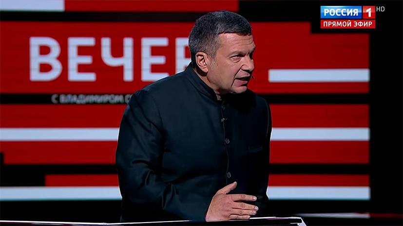 Соловьёв вступил в спор с экспертом в прямом эфире