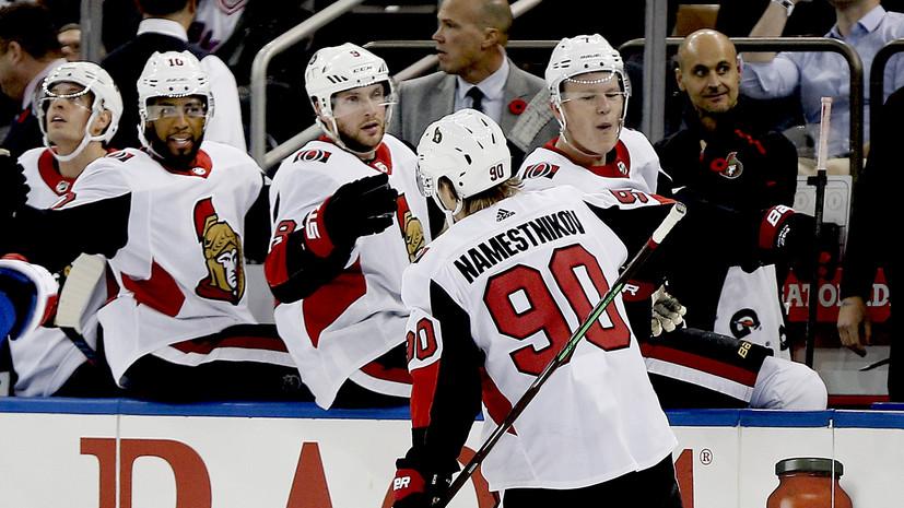 Гол Наместникова не спас «Оттаву» от поражения в матче НХЛ с «Вегасом»