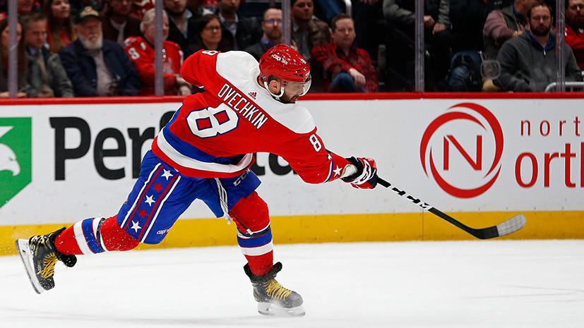 Хет-трик Овечкина, дубли Кучерова и Ковальчука, победный пас Панарина: россияне феерично провели игровой день в НХЛ