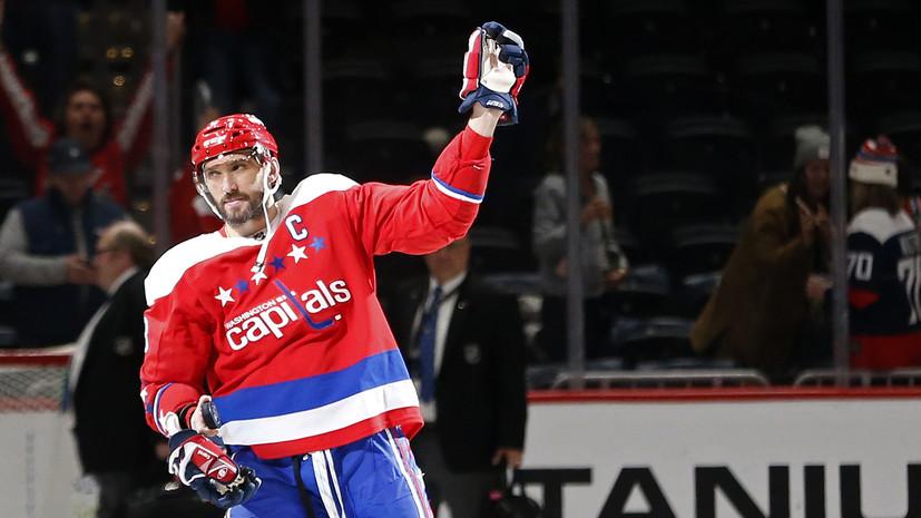 Овечкин установил уникальное достижение в НХЛ