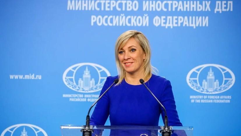 Захарова прокомментировала заявление премьера Украины об отставке