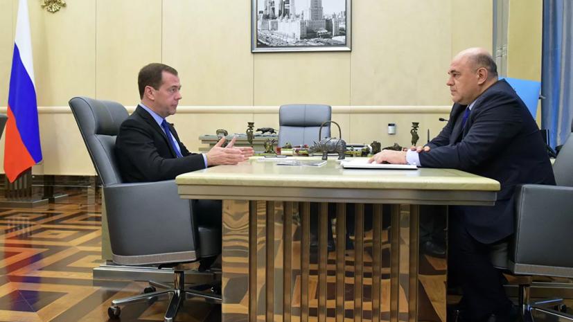 Медведев пожелал Мишустину максимальных успехов на посту