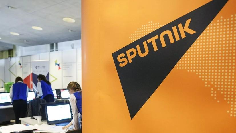 Лавров назвал действия Эстонии в отношении Sputnik возмутительными