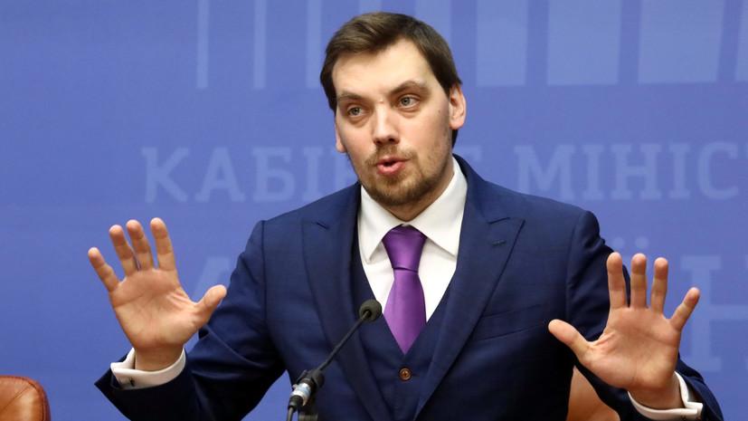 Украинский премьер объяснил своё решение подать в отставку