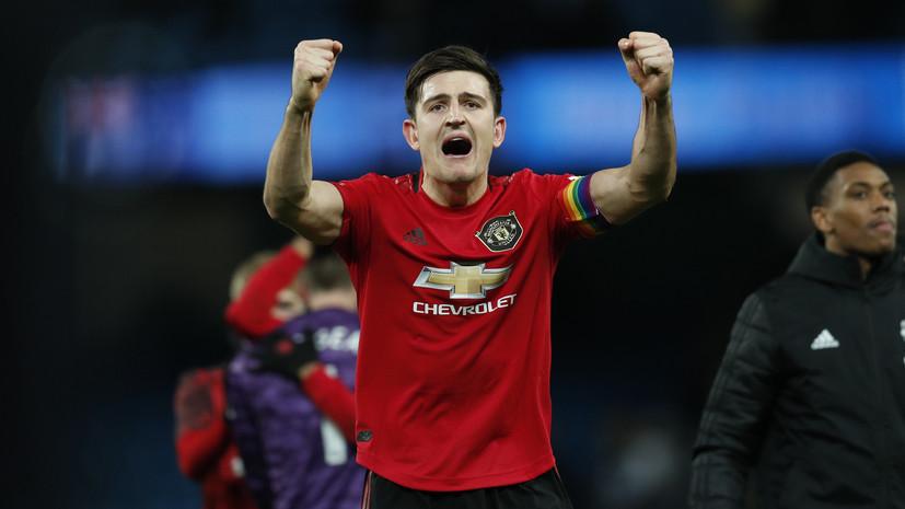 Магуайр назначен капитаном «Манчестер Юнайтед»