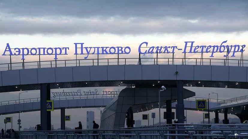 Аэропорт Пулково обслужил около 19,6 млн пассажиров в 2019 году
