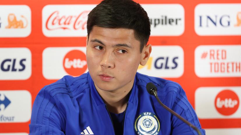 Полузащитник сборной Казахстана прибыл на просмотр в «Зенит»