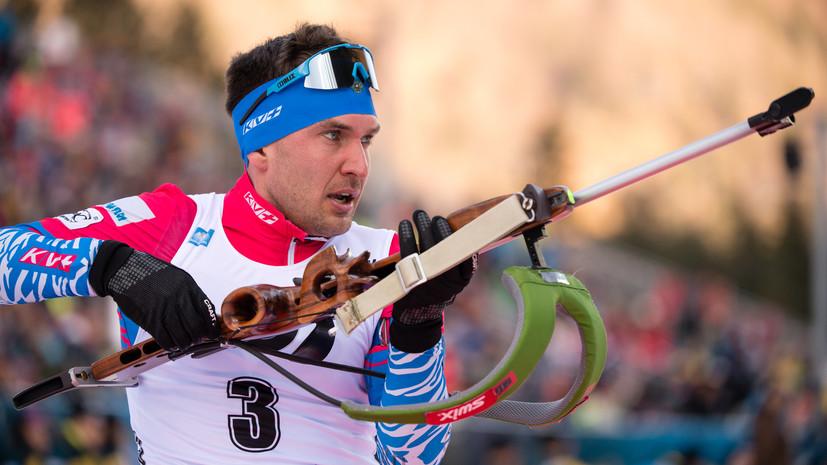 Стал известен состав сборной России на мужскую эстафету на этапе КМ в Рупольдинге