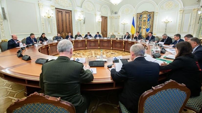 СНБО предложил меры по снижению напряжённости в отношениях с Россией