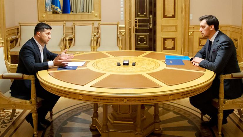 «Решил предоставить вам шанс»: Зеленский отклонил прошение Гончарука об отставке