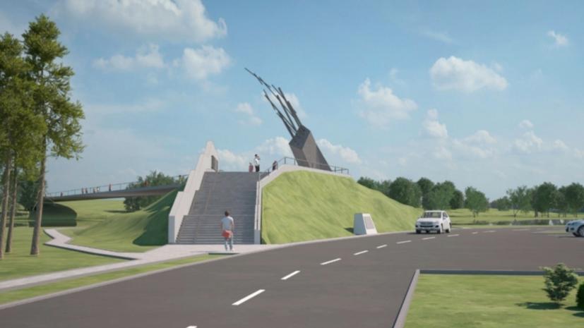 Мемориал защитникам Пашковской переправы будет открыт 9 мая в Краснодаре